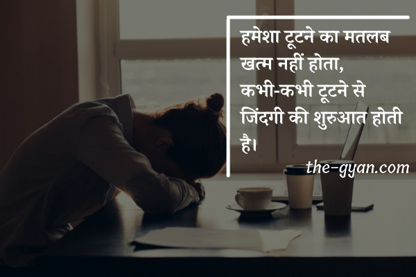 Best life quote in hindi