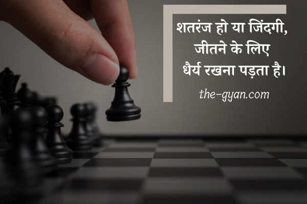 True lines for life in hindi 1